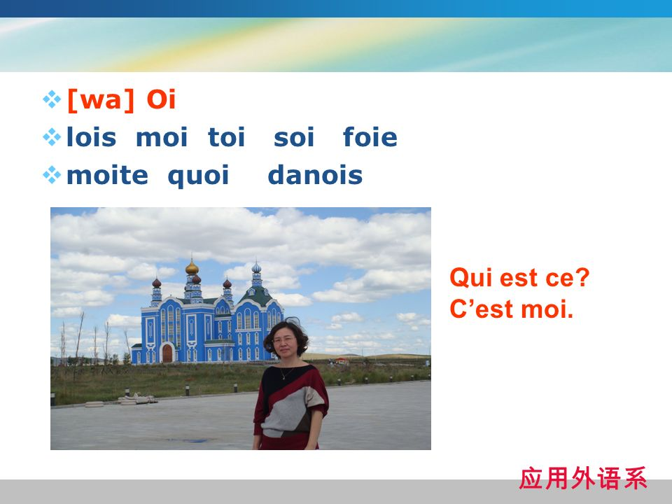 [wa] Oi lois moi toi soi foie moite quoi danois Qui est ce C'est moi. 应用外语系